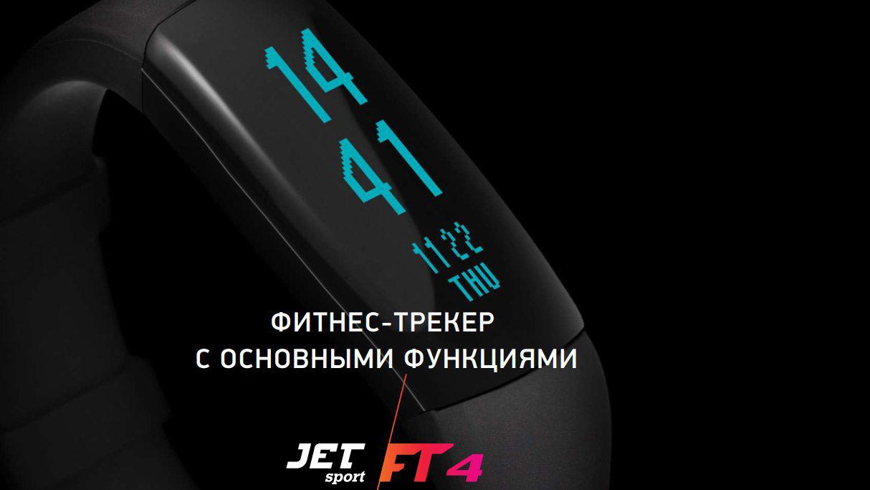 Фитнес-трекер Jet Sport FT-4 (Black)