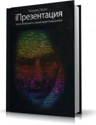Книга iПрезентация
