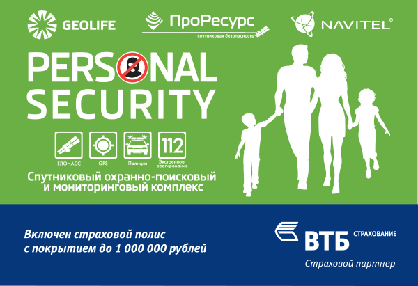 Personal Security от iCover