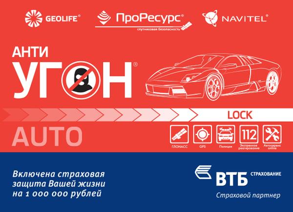 Антиугон Auto от iCover