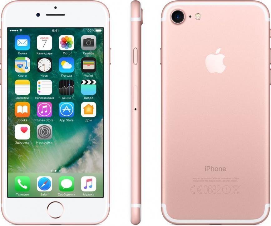 Смартфон Apple iPhone 7 256Gb (Rose Gold)