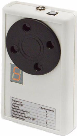 Мастер Кит Звукосторож (RU0087) - мобильное охранное устройство (White)