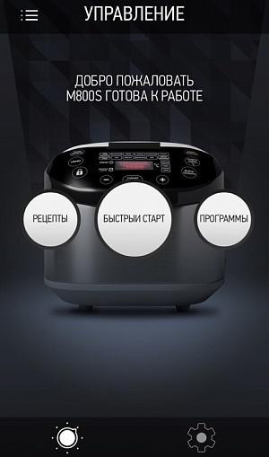 Redmond SkyCooker M800S - мультиварка