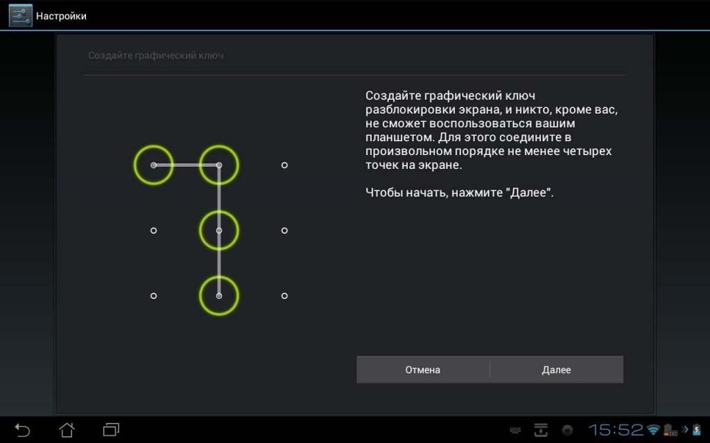 Как взломать графический ключ на планшете?