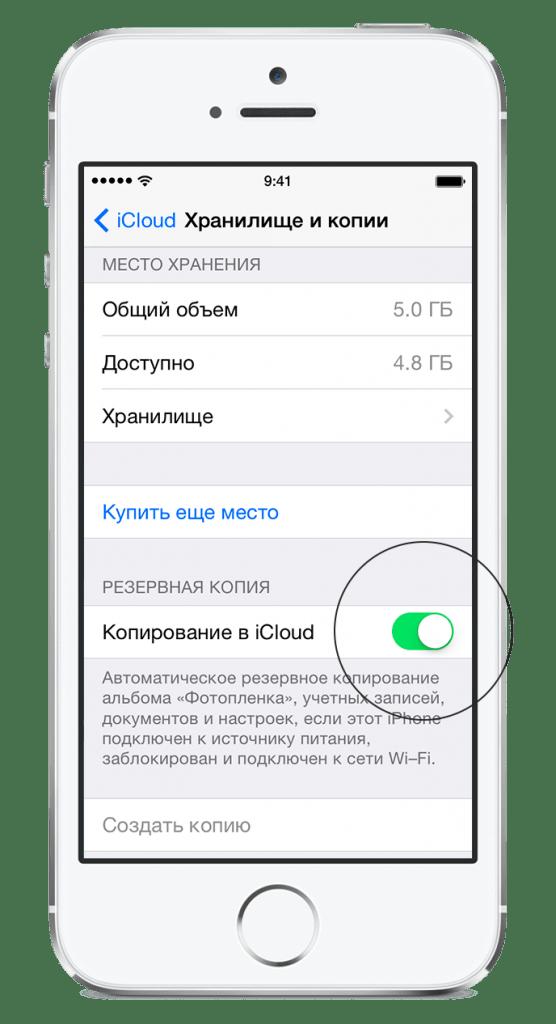 Как создать резервную копию iphone 5s в icloud
