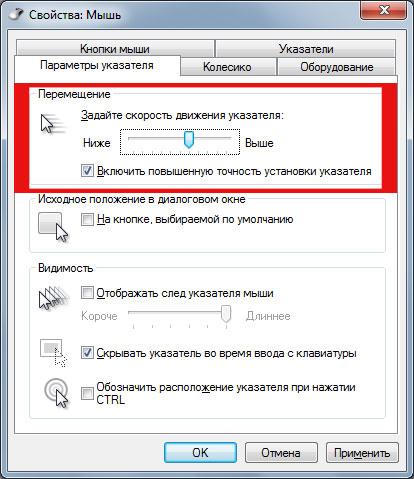 как настроить курсор мыши на windows 7