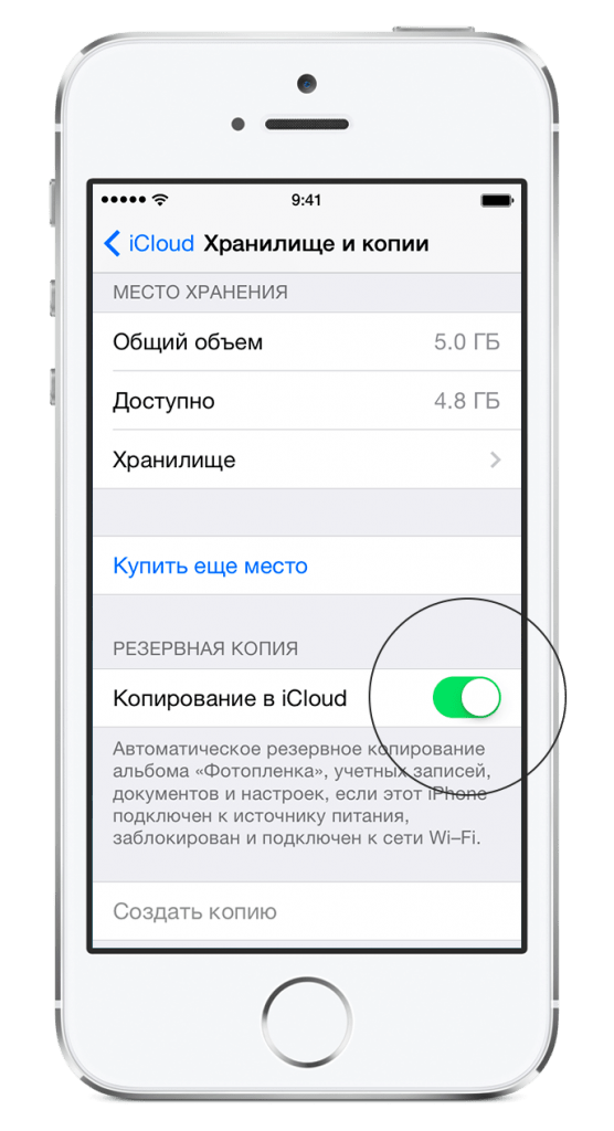 Как сделать резервную копию icloud в iphone