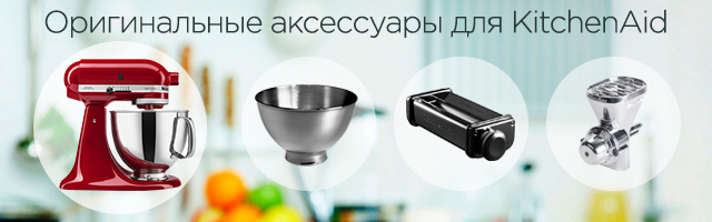 баннерKitchenAid accs.jpg