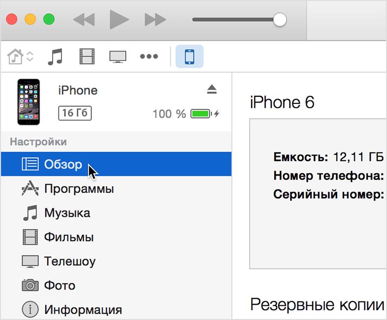 Программа для соединения айфона и компьютера